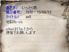 Linc0007