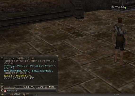 Shot00104_2